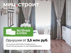 ЖК «Зеленые аллеи». Скидка 9% Готовые квартиры!
